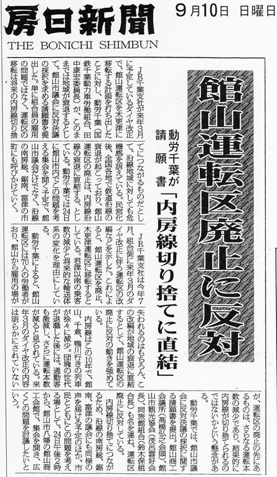 http://www.doro-chiba.org/nikkan_dc/n2006_07_12/photo/n6352_1.jpg