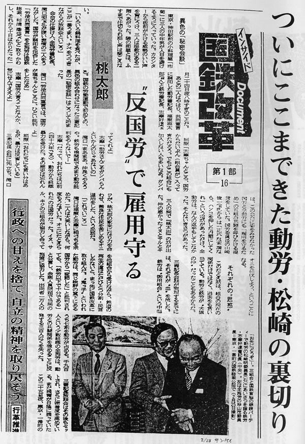 特集 国鉄分割・民営化30年 ① あ...