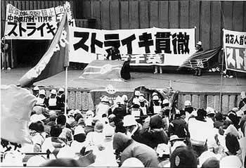 団結し勝利してきた 動労千葉30年  — 国鉄分割・民営化30年 ⑤